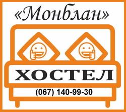 Хостел Монблан в Белгород-Днестровский